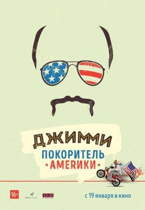 Джимми - покоритель Америки (2016)