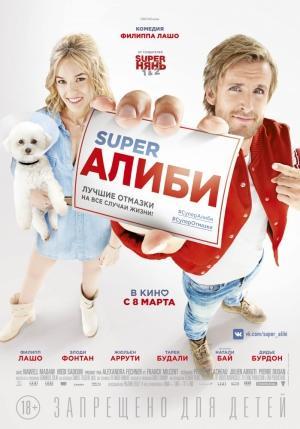 SuperАлиби / супералиби (2017)