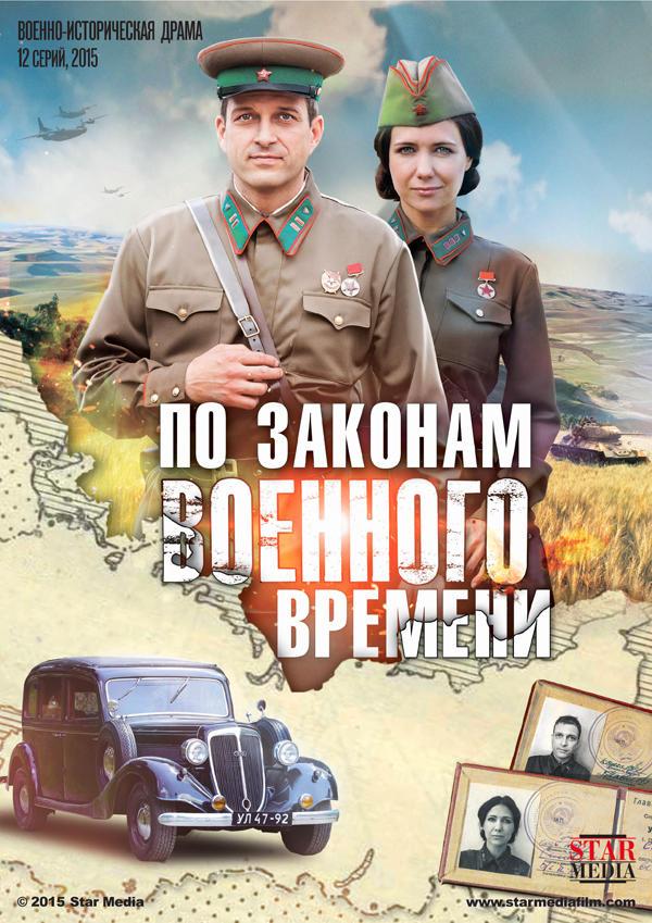 Сериал По законам военного времени 1 - 12 серия (2017) Все серии