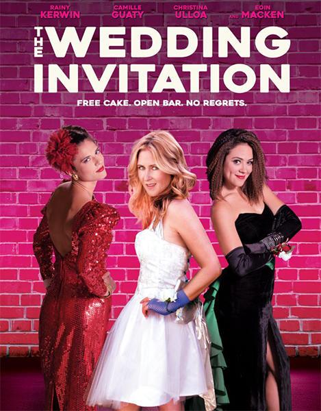 Приглашение на свадьбу (2017)