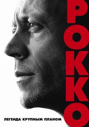 Рокко (2016)