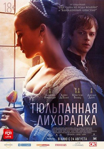 Тюльпанная лихорадка (2016)