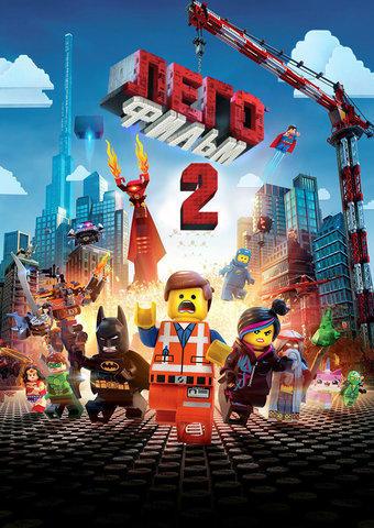 Лего. Фильм 2 (2019)