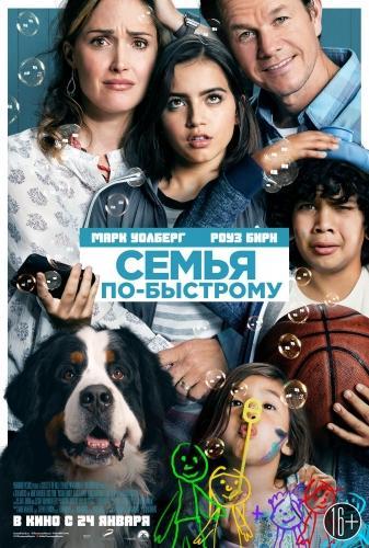 Семья по-быстрому (2019)