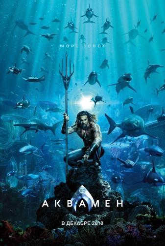 Аквамен (2018)