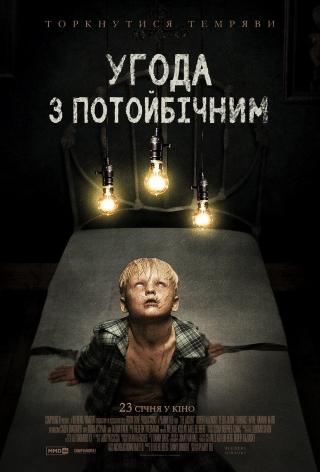 Вы умрете или мы вернем вам деньги 2020 смотреть онлайн трейлер на русском